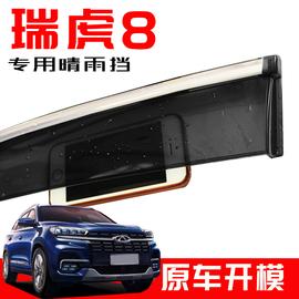 奇瑞瑞虎8晴雨挡PLUS汽车遮雨条专用原厂挡雨板改装饰6片车窗雨眉图片