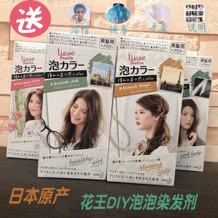 日本原装KAO花王泡沫染发剂 纯植物染发膏不伤发冷棕色亚麻奶茶色