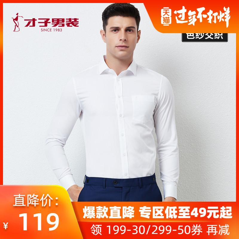 才子男裝襯衫男士長袖秋季修身寸衫商務休閑正裝職業上班白色襯衣