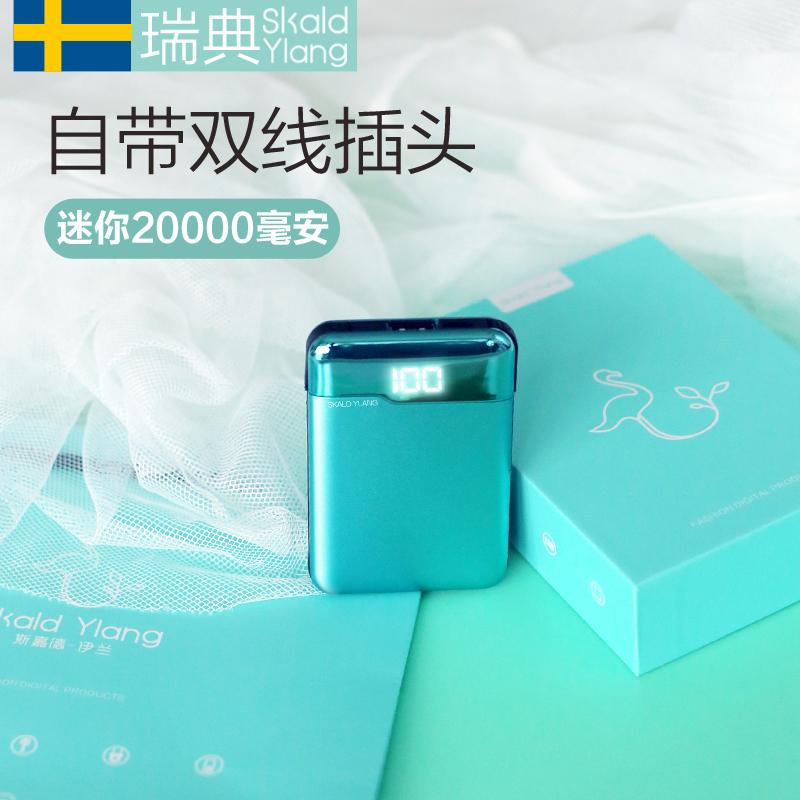 瑞典sy万能线充电宝20000毫安自带线大容量迷你移动电源超薄小巧便携石墨烯适用满89元可用5元优惠券