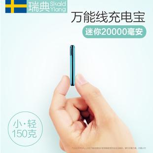 瑞典品牌sy18WPD超级快充充电宝20000毫安自带线迷你大容量移动电源超薄小巧便携适用苹果专用1000000超大量