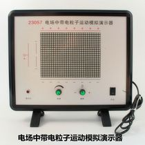 23057 electric field charged particle motion simulation demo physical electrostatic field teaching instrument experimental equipment