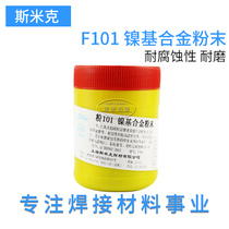 Nickel-based alloy powder F101 welding flux oxyacetylene Flame Spray Welding powder Smike aircraft brand