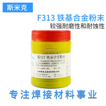 Iron Base Alloy Powder F313 borax powder oxygen acetylene flame spraying welding smike aircraft brand