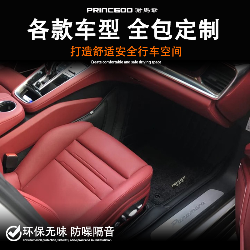 Customized 3D three-dimensional full surround car floor mats for all models