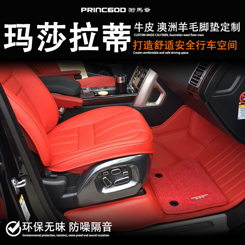 Maserati Levante, President of Levante, gilboli, special leather car foot pad surrounded by