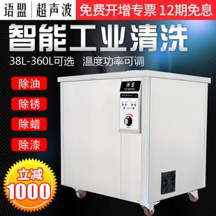 语盟超声波清洗机 工业五金38L大功率实验室汽配零件模具过滤油锈
