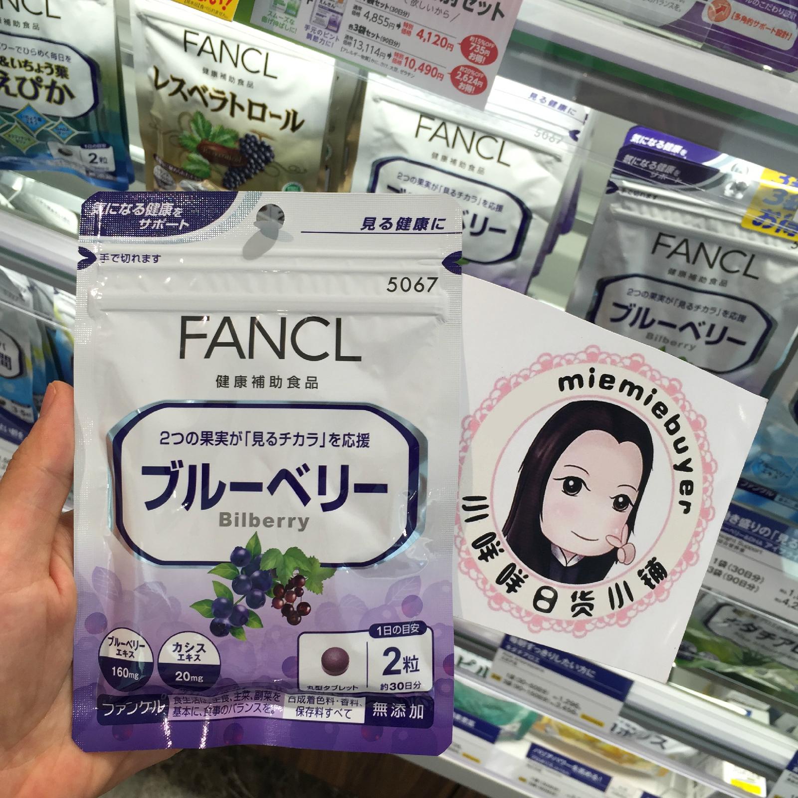 Япония качественная продукция из специализированного магазина FANCL глаз черника сущность 60 зерна 30 день 5067 дата 2019.6 месяц
