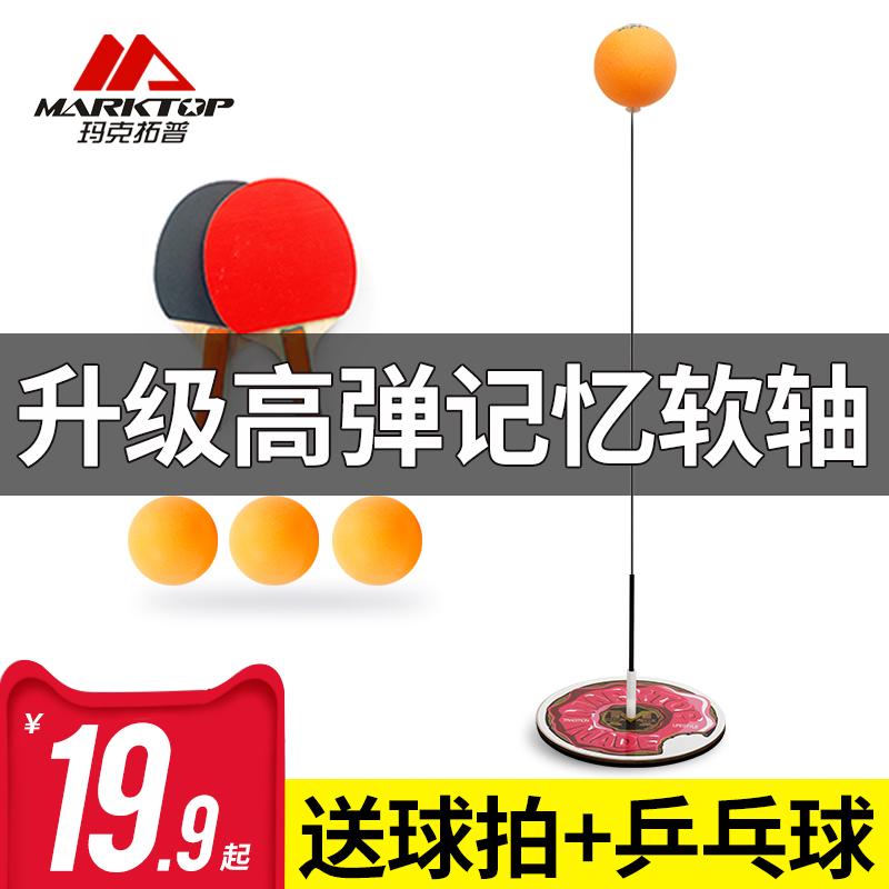 英国弹力软轴乒乓球训练器单人自练球视力儿童防近视玩具神器球拍