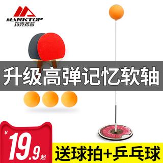 英国弹力软轴乒乓球训练器单人自练球视力儿童防近视玩具球拍家用