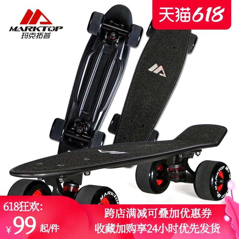 玛克拓普小鱼板香蕉板 代步单翘小滑板儿童成人四轮专业刷街滑板