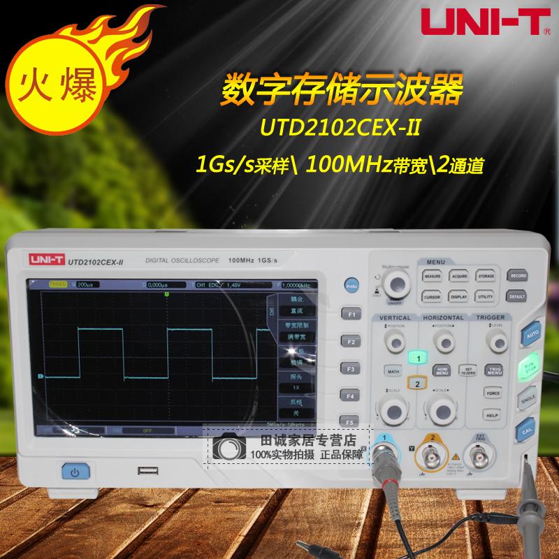 UNI-T优利德UTD2102CEX-II双通道数字存储示波器UTD2072CEX-II,可领取60元天猫优惠券