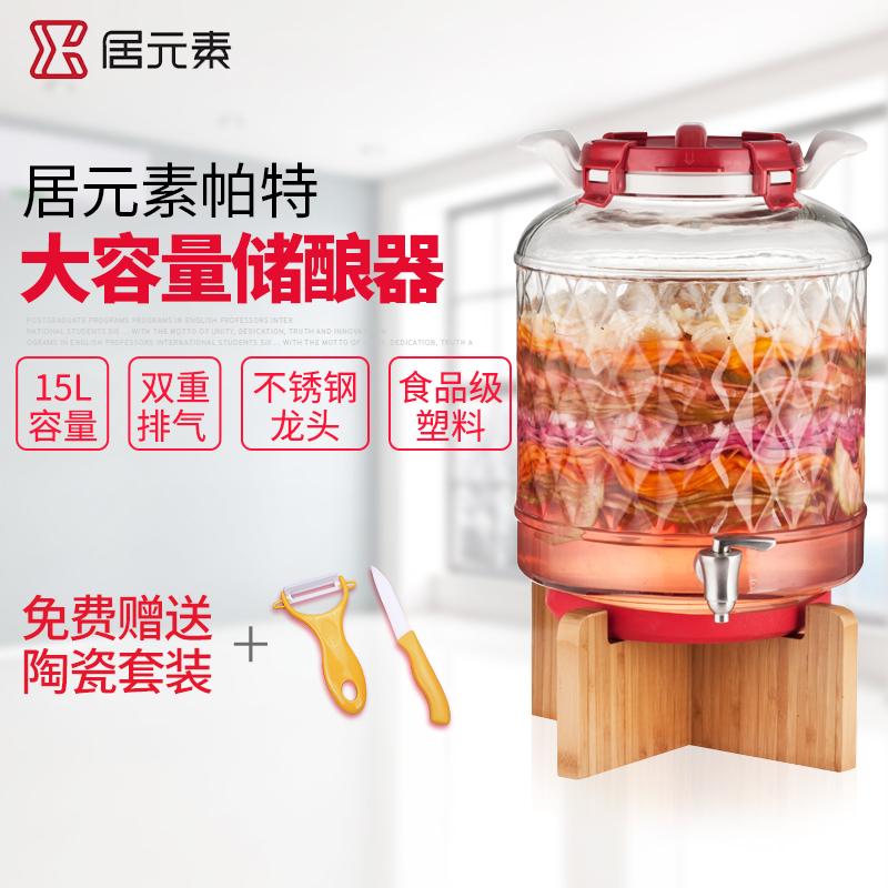 居元素正品酵素罐水果发酵桶玻璃密封罐储酿器酿酒坛带龙头泡酒瓶