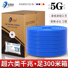 Pure copper super Category 6 gigabit network cable engineering high-speed shielded oxygen-free copper cat6a household broadband network cable 300 meters