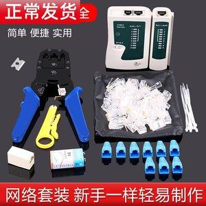 网线钳套装网络家用多功能五类刀片