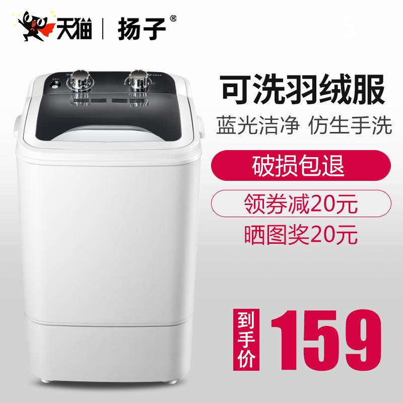 扬子大容量单筒单桶家用小型洗衣机