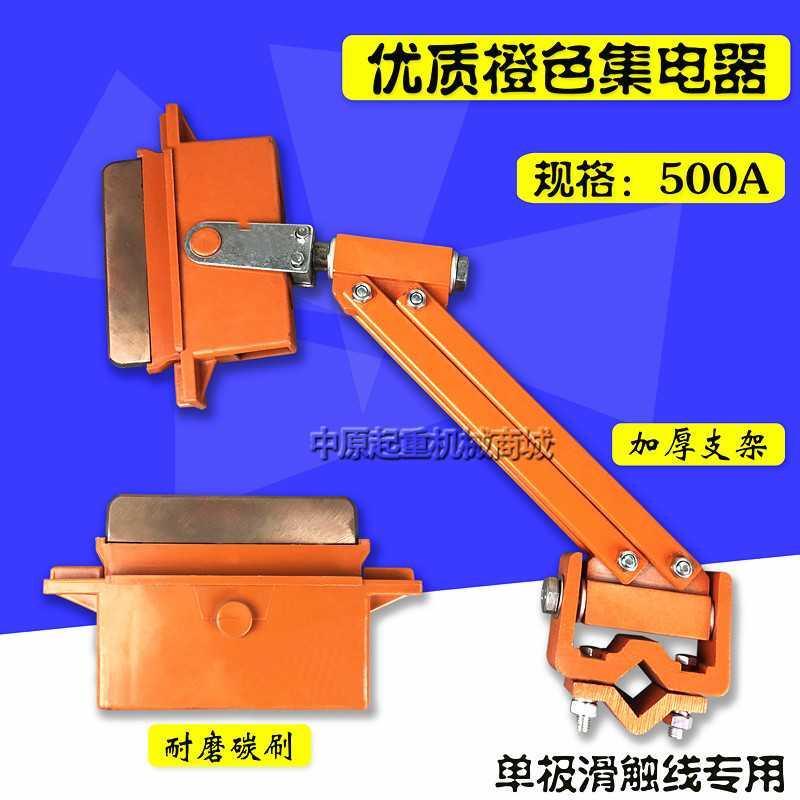 优质橙色500A单极集电器 起重机行车单极集电器 单极受集电器