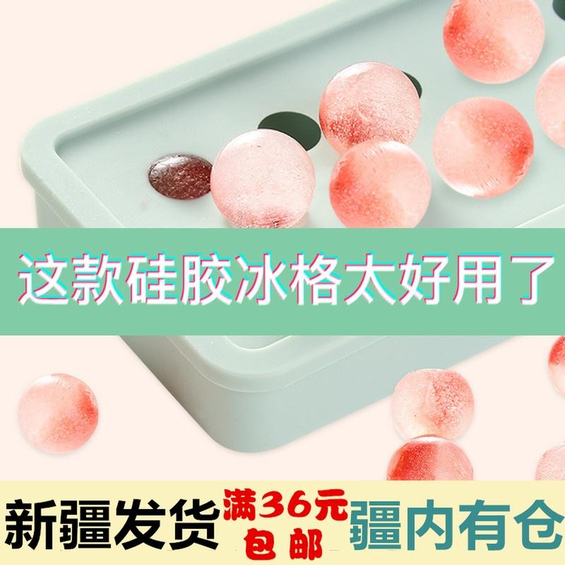 新疆包邮 硅胶冰格冰块雪糕冰球模具做冻冰带盖冰箱冰淇淋制冰盒限1000张券