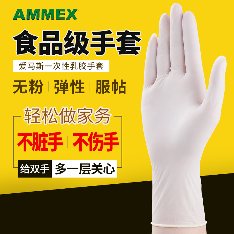Food grade disposable gloves latex plastic surgical rubber thickened kitchen catering beauty salon doctor's special resistant