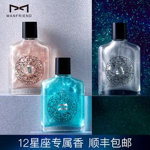 麦芙迪男士 专用星座香水持久淡香清新体香自然流沙古龙清香型正品