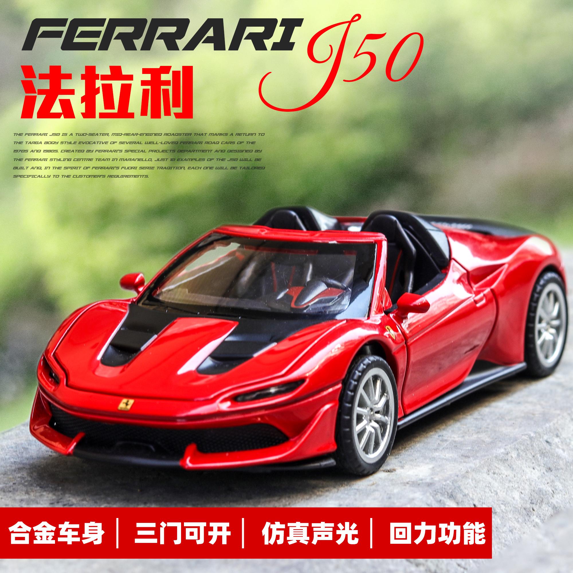 嘉业合金模型法拉利j50车模敞篷车拉法laferrari跑车仿真玩具汽车