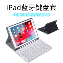 2018 new iPad9.7 inch Bluetooth keyboard protection sleeve Pro11 inch 2019 Apple 10.2 inch Air2 Tablet PC mini5 silicone 3 3 pen slot 10.5 soft shell 12.9 leather sheath 6