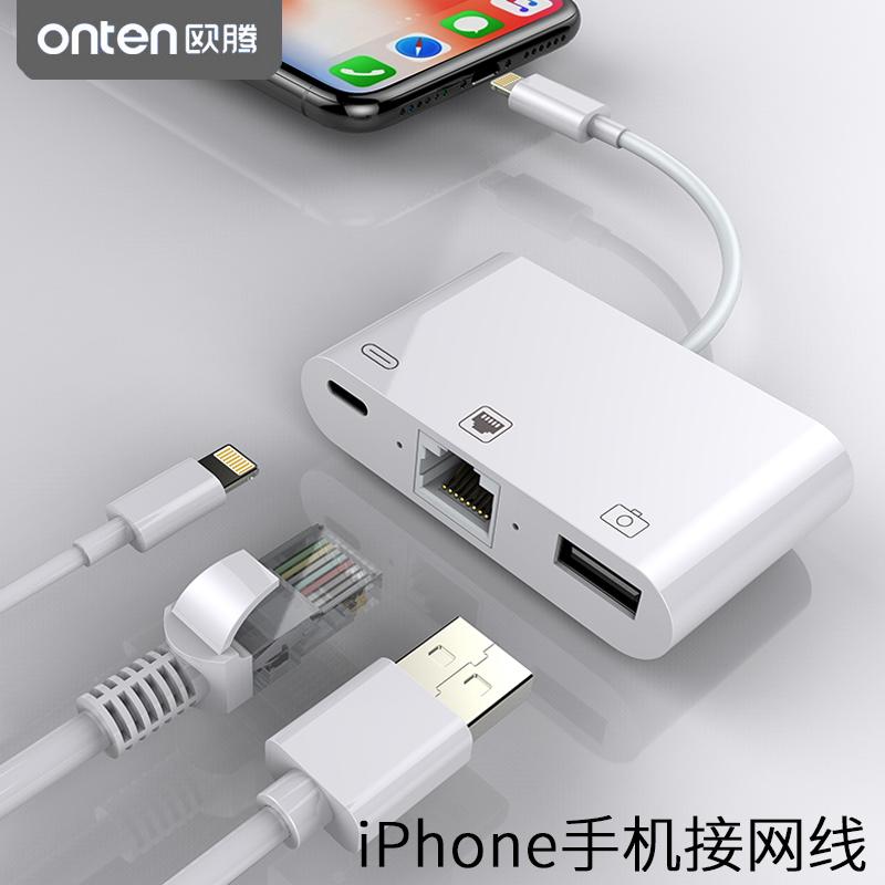 苹果iPhoneX手机8接网线转换器7plus以太网连接ipad有线网卡接口转接线头加速网络iphone XS MAX接网线上网XR