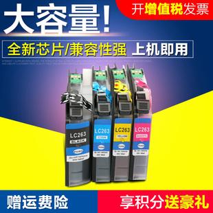 彩格 适用兄弟 LC263 LC261墨盒粉盒 DCP-J562DW MFC-J480DW J680DW J880DW彩色墨粉激光打印机墨水盒价格