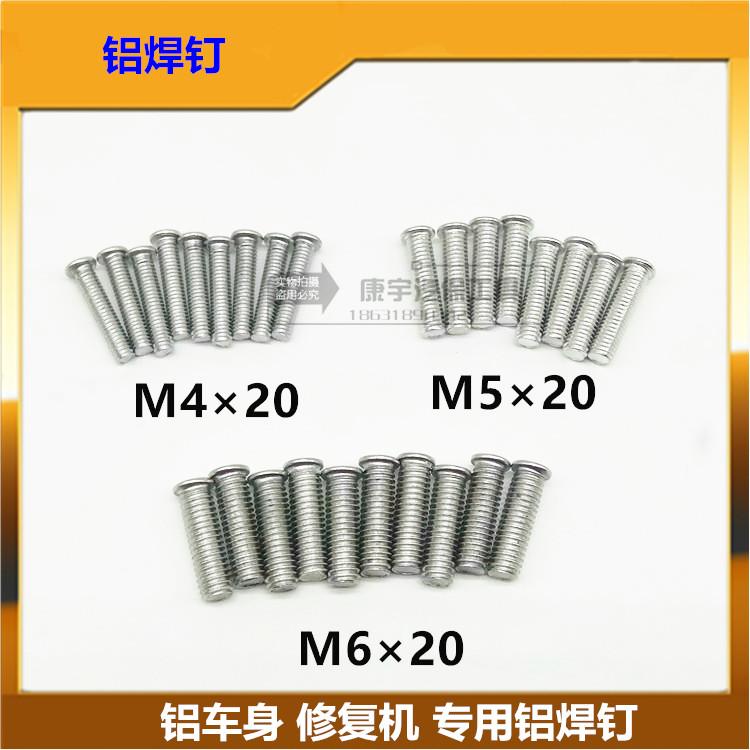 铝车身钣金修复机铝焊钉配件 铝介子机外整形机专用铝螺柱钉M456