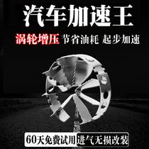 汽车节油器省油器提升动力无损改装自吸涡轮增压器起步提速通用型