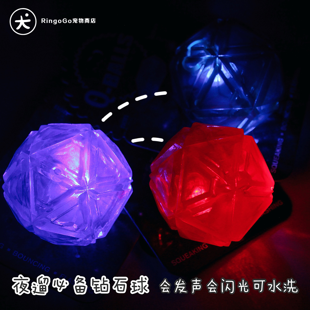Do you want to marry me with this ball / ringogo / Pet flash voice Ball Dog Toy