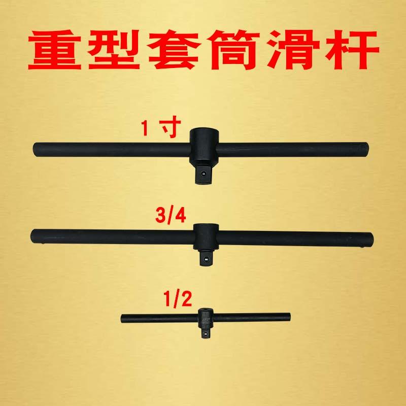 1/2 ползун втулки дожигателя 3/4 торцевой ключ удлинитель длинный пост переменный сустав 1-дюймовый тяжелый ползун