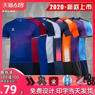 KELME卡尔美足球服套装 男女成人比赛运动服短袖 训练球衣组队定制