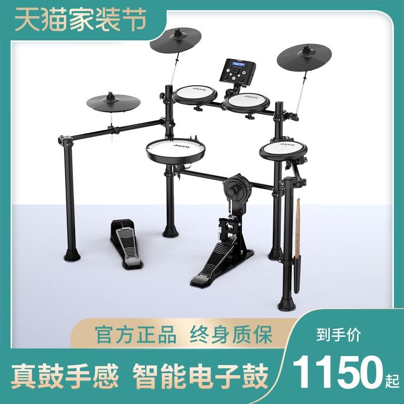 电鼓教学家用架子鼓专业演出便携式爵士鼓阿诺玛电子鼓AROMA