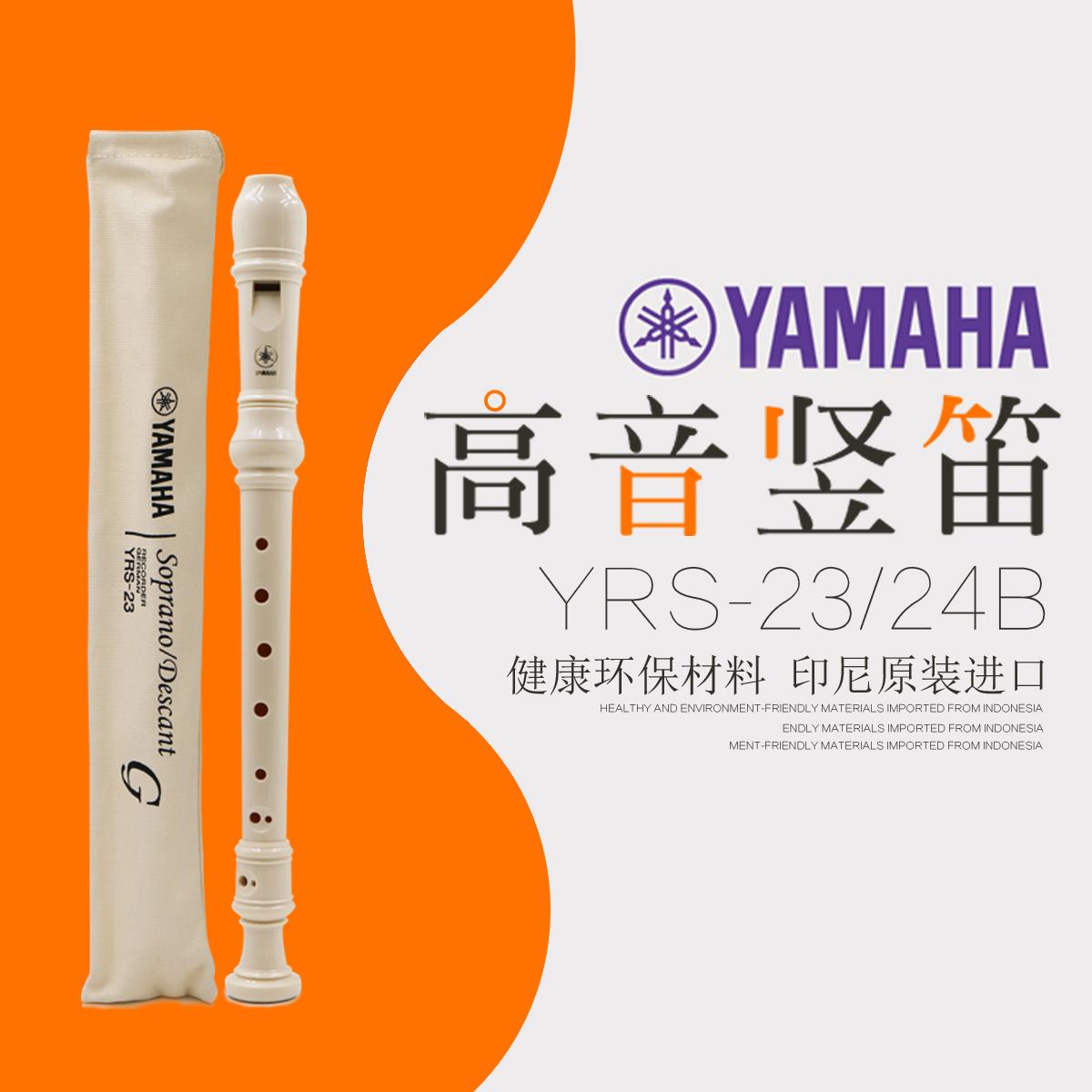 YAMAHA yamaha 8 отверстие вертикальный флейта мораль стиль YRS-23/24B британская вертикальный флейта высокие частоты C настроить студент начинающий обучение