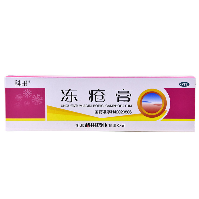 Ketian chilblain ointment 20g / box for chilblain blood circulation analgesia, antipruritic, antibacterial and anti-inflammatory