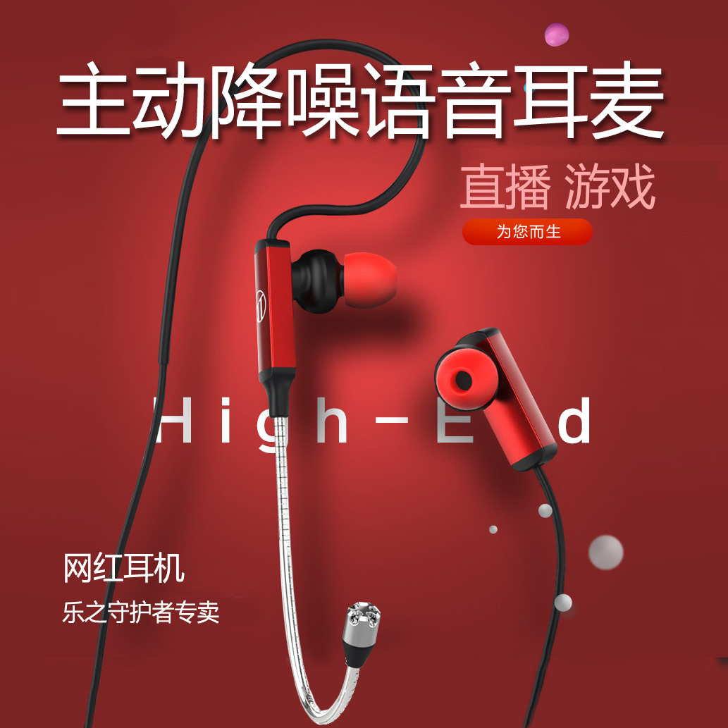 专业主播直播电竞游戏主持YY带麦耳机全民K歌手机电脑唱歌入耳式