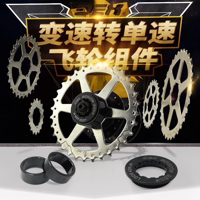 Переключение передач изменение одной скорости велосипед после диск руководство цепь стабильный цепь сложить 412 ремонт кассета зуб цельный блюдо чжан плотно круглый