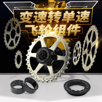 Variable speed change single speed bicycle rear dial guide chain stable chain Folding 412 modified card tooth chip single disk tensioning wheel