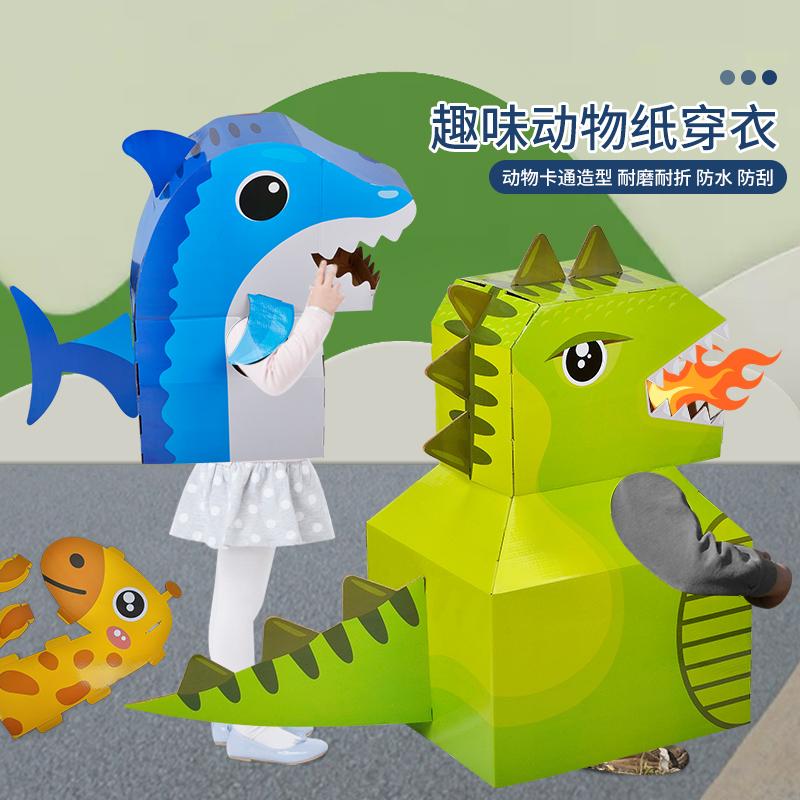 (过期)lijian母婴旗舰店 儿童diy手动恐龙玩具男孩户外纸箱 券后14.9元包邮