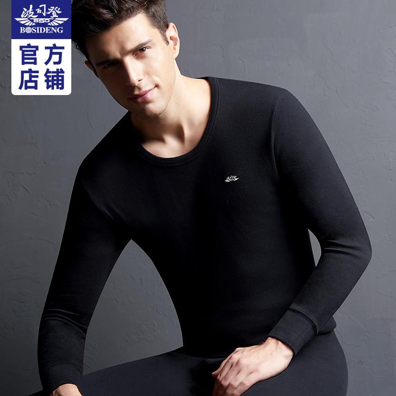 波司登男士秋衣秋裤套装纯棉V领薄款青年全棉保暖内衣棉毛衫冬季