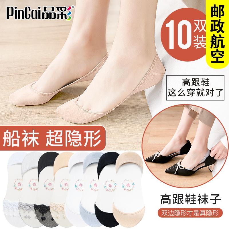 船袜女短袜浅口非纯棉硅胶防滑夏季薄款黑色袜底高跟鞋全隐形袜子