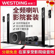 威斯汀5.1家庭影院音响套装家用客厅环绕音柱音箱功放低音炮全套