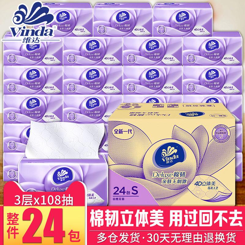 维达立体美整箱24包批发抽面巾纸巾满39元可用5元优惠券