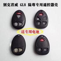 适用老别克君威GL8陆尊遥控器外壳按键皮遥控器点火钥匙盖送电池