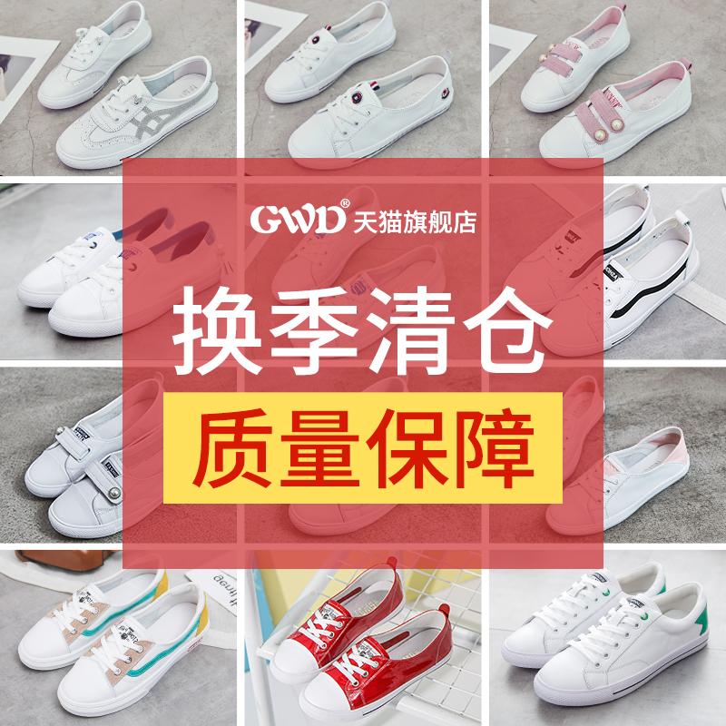 【福利】真皮小白鞋女春季2018新款百搭韩版单鞋断码清仓四季女鞋