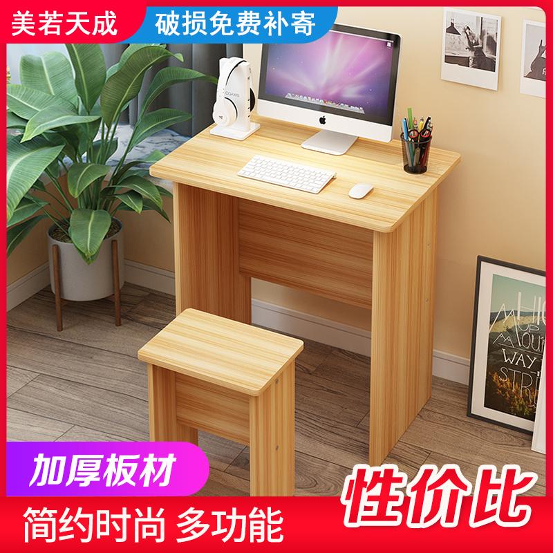 电脑桌简约现代家用小桌子小户型书桌简易学生写字桌经济型办公桌券后79.00元