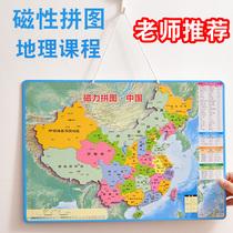得力磁力中国地图拼图小学生磁姓地理政区世界地形儿童益智玩具