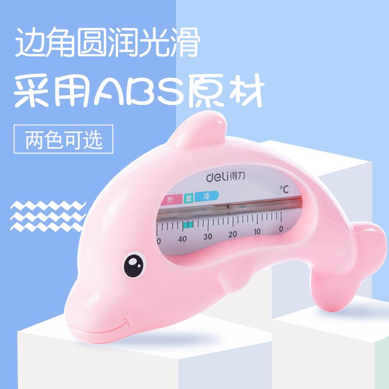 得力婴儿水温计儿童测水温计洗澡新生儿温度计家用儿童水温表两用图片