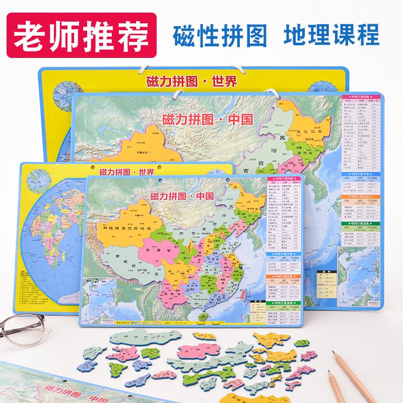 五折促销得力磁力中国地图拼图地理益智玩具